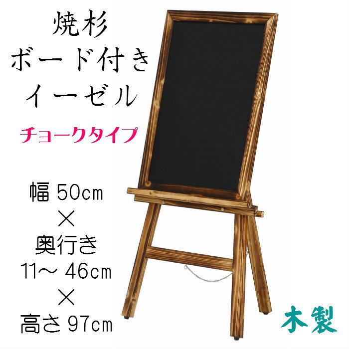 焼杉ボード付きイーゼル(チョークタイプ)送料無料 ブラウン 看板 メニュー 掲示板 スタンド 木製 高さ97cm