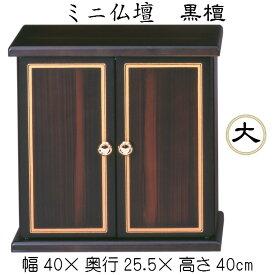 ミニ仏壇 黒檀(大)ぶつだん 収納 小さい マンション 木製 ペット