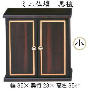 ミニ仏壇 黒檀(小)ぶつだん 収納 小さい マンション 木製 ペット