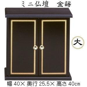 ミニ仏壇 金蒔(大)ぶつだん 収納 小さい マンション 木製 ペット 蒔絵