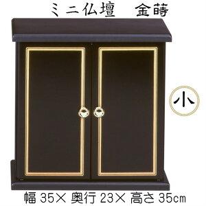 ミニ仏壇 金蒔(小)ぶつだん 収納 小さい マンション 木製 ペット 蒔絵
