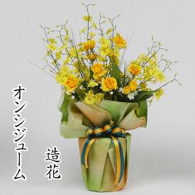 オンシジューム(造花アレンジメントフラワー)樹脂製 黄色 バラ 薔薇 インテリア フェイク アートフラワー