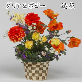 ダリア&ポピー(造花アレンジメントフラワー)樹脂製 オレンジ 黄色 ポップ インテリア フェイク アートフラワー