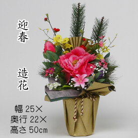 迎春(造花アレンジメントフラワー)樹脂製 正月 松 牡丹 和風 インテリア フェイク アートフラワー