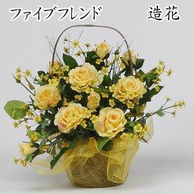 ファイブフレンド(造花アレンジメントフラワー)樹脂製 黄色 バラ 薔薇 篭 かご インテリア フェイク アートフラワー