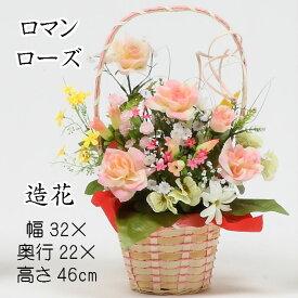 ロマンローズ(造花アレンジメントフラワー)樹脂製 ピンク バラ 薔薇 かわいい インテリア フェイク アートフラワー