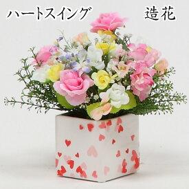 ハートスイング(造花アレンジメントフラワー)樹脂製 ピンク 白 かわいい インテリア フェイク アートフラワー 小さめ