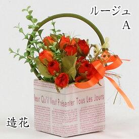 ルージュA(造花アレンジメントフラワー)樹脂製 赤 バラ 薔薇 かわいい インテリア フェイク アートフラワー 小さめ