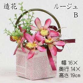 ルージュB(造花アレンジメントフラワー)樹脂製 赤 紫 ラン 蘭 かわいい インテリア フェイク アートフラワー 小さめ