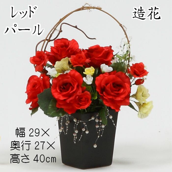 レッドパール(造花アレンジメントフラワー)樹脂製 赤 バラ 薔薇 インテリア フェイク アートフラワー