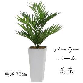 パーラーパーム(造花アレンジメントフラワー)樹脂製 緑 グリーン 観葉植物 南国 椰子 かわいい インテリア フェイク アートフラワー 小さめ