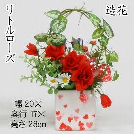 リトルローズ(造花アレンジメントフラワー)樹脂製 赤 バラ 薔薇 インテリア フェイク アートフラワー