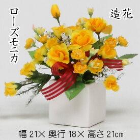 ローズモニカ(造花アレンジメントフラワー)樹脂製 黄色 イエロー ピンク バラ 薔薇 インテリア フェイク アートフラワー