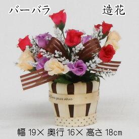バーバラ(造花アレンジメントフラワー)樹脂製 赤 白 紫 黄色 花 かわいい インテリア フェイク アートフラワー 小さめ