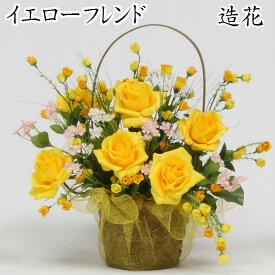 イエローフレンド(造花アレンジメントフラワー)樹脂製 黄色 篭 かご 花 インテリア フェイク アートフラワー