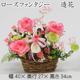 ローズファンタジー(造花アレンジメントフラワー)樹脂製 ピンク 篭 バラ 薔薇 かわいい インテリア フェイク アートフラワー