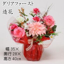 ダリアファースト(造花アレンジメントフラワー)樹脂製 ピンク ダリア バラ 薔薇 かわいい インテリア フェイク アートフラワー