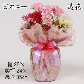 ピオニー(造花アレンジメントフラワー)樹脂製 ピンク 赤 白 かわいい インテリア フェイク アートフラワー
