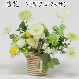 NEWクロワッサン(造花アレンジメントフラワー)樹脂製 緑 白 かわいい インテリア フェイク アートフラワー 小さめ