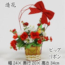 ビッグリボン(造花アレンジメントフラワー)樹脂製 赤 白 バラ 薔薇 かわいい インテリア フェイク アートフラワー