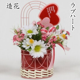ラブハート(造花アレンジメントフラワー)樹脂製 ピンク 白 ガーベラ 薔薇 かわいい インテリア フェイク アートフラワー 小さめ