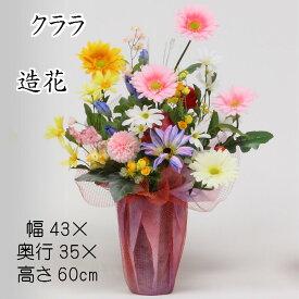 クララ(造花アレンジメントフラワー)樹脂製 ピンク 黄色 白 かわいい インテリア フェイク アートフラワー