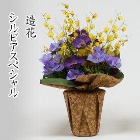 シルビアスペシャル(造花アレンジメントフラワー)樹脂製 紫 黄色 パープル インテリア フェイク アートフラワー