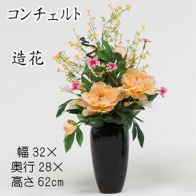 コンチェルト(造花アレンジメントフラワー)樹脂製 ピンク 白 かわいい 豪華 インテリア フェイク アートフラワー 大きめ