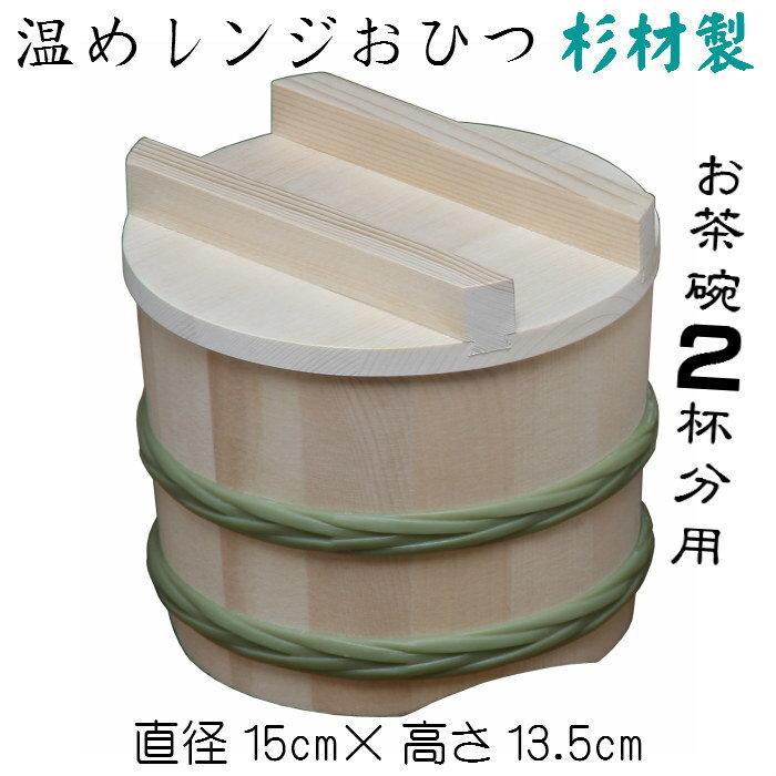 温めレンジおひつ(杉材) 木製 お櫃 ご飯