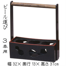 ビール運び(3本入用)旅館 料亭 座敷 運び盆 樹脂製