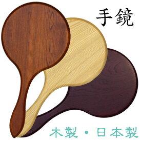 手鏡(木製)ハンドミラー 白木塗 ケヤキ塗り マホガニ塗り