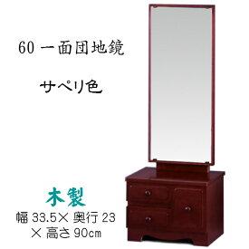 鏡台 60一面団地鏡(サペリ色)鏡角度調節可能 送料無料 カガミ 座鏡 置き鏡 木製 和風 ブラウン
