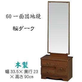 鏡台 60一面団地鏡(桜ダーク)鏡角度調節可能 送料無料 カガミ 座鏡 置き鏡 木製 和風 ブラウン