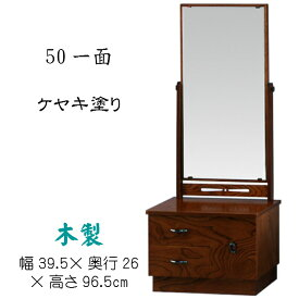 鏡台 50一面(ケヤキ塗り)鏡角度調節可能 送料無料 カガミ 座鏡 置き鏡 木製 和風 ブラウン