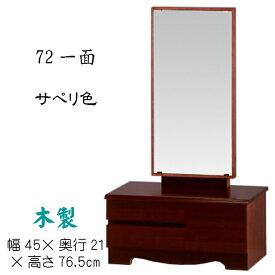 鏡台 72一面(サぺリ色)鏡角度調節可能 送料無料 カガミ 座鏡 置き鏡 木製 和風