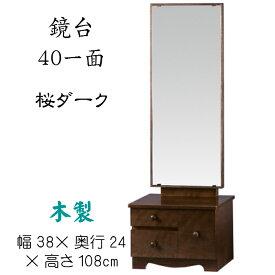 鏡台 40一面(桜ダーク)鏡角度調節可能 送料無料 カガミ 座鏡 置き鏡 木製 和風 ダークブラウン