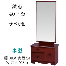 鏡台 40一面(サペリ色)鏡角度調節可能 送料無料 カガミ 座鏡 置き鏡 木製 和風 ブラウン