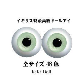 ドールアイ アイスグリーン14ミリ 【ラウンド】イギリス製 最高級 人形 義眼 ドールアイ プレミアム グラスアイ 送料無料