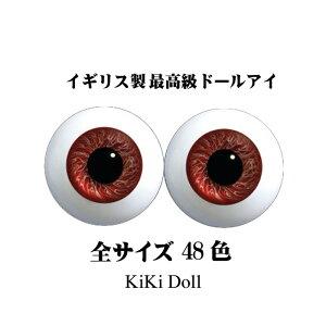 ドールアイ【プラム】10ミリ 【ラウンド】イギリス製 最高級 人形 義眼 ドールアイ プレミアム グラスアイ 人形の目 義眼ドール アンティーク ドール 創作人形 ビスク義