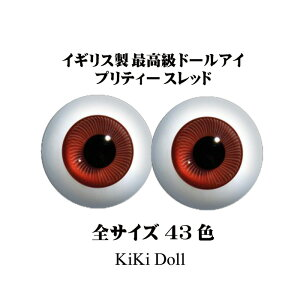ドールアイ 新商品 プリティスレッドアイ 【プラム】 18ミリ 【ラウンド】イギリス製 最高級 人形 義眼 プレミアム グラスアイ 義眼ドール 義眼人形 ハンドメイド 人形の目