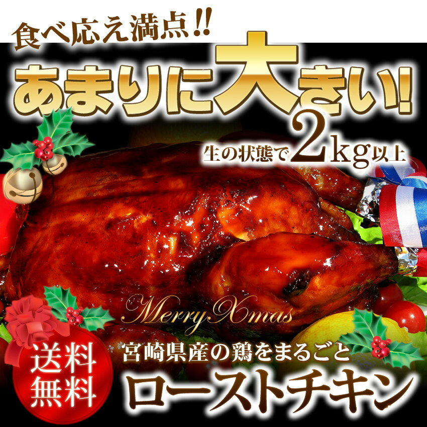 【毎年完売】【送料無料】【2-7名様分】味鶏特製タレ仕込み特選ローストチキン♪