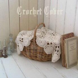 Crochet Cover /クロシェカバー・ナチュラルなプレイスマット・かごカバーとしてもおすすめ。
