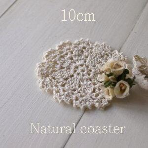 Natural coaster pointed 10 /ナチュラルコースター直径約10cm 白いレース編みミニドイリー・コースター/メール便可