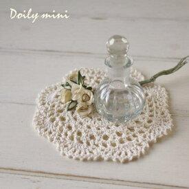 Doiry mini 14 /ドイリーミニサイズ・直径約14cmレース編みドイリー/メール便可
