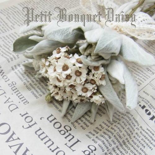 Petit Bouquet Daisy /かわいいデージーのプチブーケ・ドライフラワーブーケ