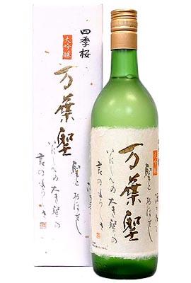 栃木・宇都宮酒造【四季桜】大吟醸 万葉聖720ml