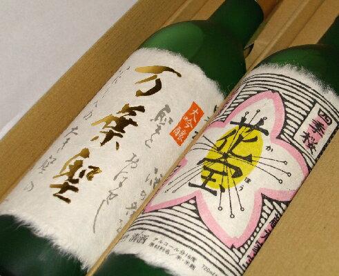 栃木・宇都宮酒造【四季桜】花宝・万葉聖2本セット