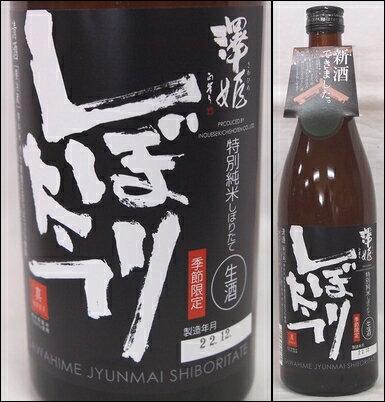栃木・井上清吉商店【澤姫】特別純米 しぼりたて生720ml
