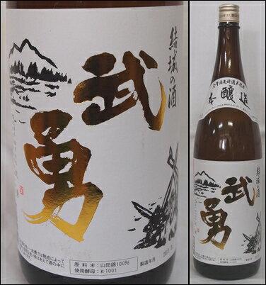 茨城・武勇【武勇】本醸造 白ラベル1800ml