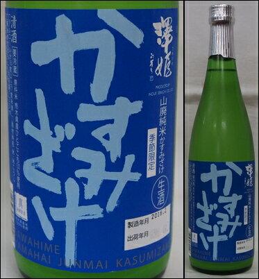 栃木・井上清吉商店【澤姫】山廃純米 かすみざけ 生720ml